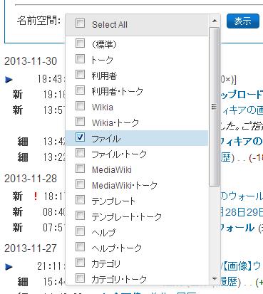 ファイル:名前空間をファイルに絞り込んで履歴閲覧.png