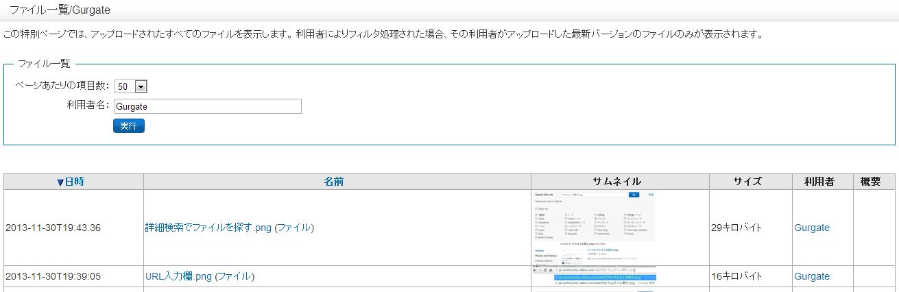 ユーザーがアップロードしたファイル一覧画面