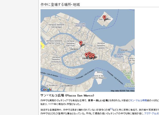 ファイル:Ja.anime screenshot googlemap.png