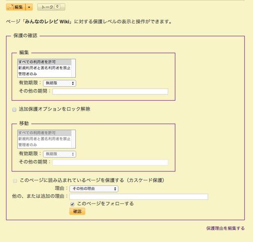 ファイル:Protecting a page.png