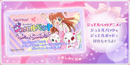 Jewelpet Attack Chance - Banner