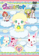 Jewelpet.full.453905