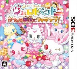 Jewelpet - CMC Game Cover