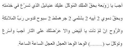 File:Zawba'ah.JPG