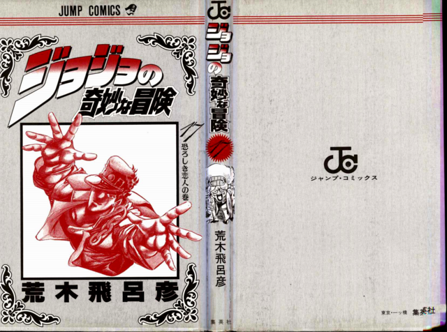 File:Volume 17 Book Cover.png