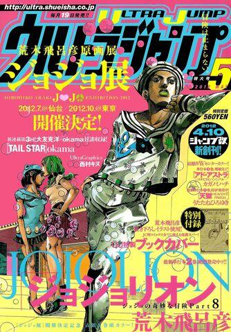 File:Ultra Jump May 2012.jpg