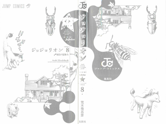 File:JJL Volume 8 Book Cover.png