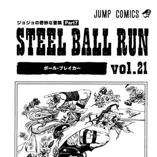 The illustration found in Volume 21