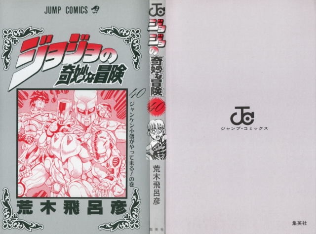 File:Volume 40 Book Cover.png