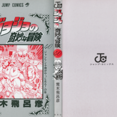 The cover of Volume 40 without the dust jacket