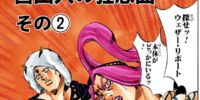 SO Chapter 105