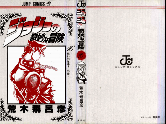 File:Volume 16 Book Cover.png