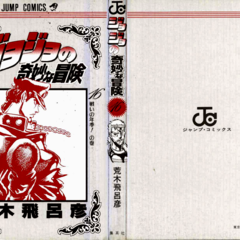 The cover of Volume 16 without the dust jacket