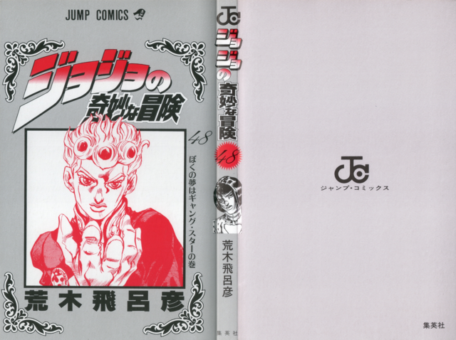 File:Volume 48 Book Cover.png