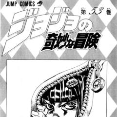 The illustration found in Volume 53