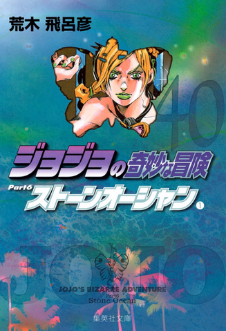 File:BunkoSO vol1.png