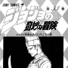 The illustration found in Volume 33