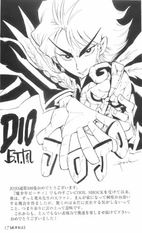 File:Volume1005-Hiroyuki Takei .jpg