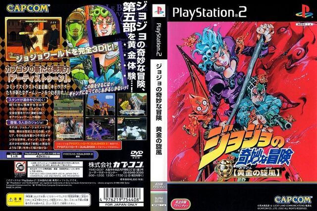 File:PS2jap cover.jpg