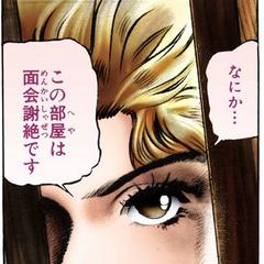 Erina's severe gaze