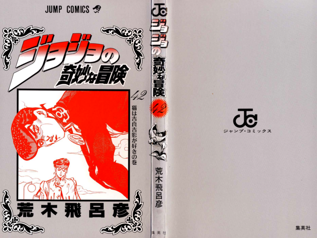 File:Volume 42 Book Cover.png