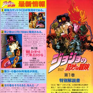 VHS Booklet (Volume 1)