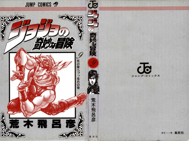 File:Volume 9 Book Cover.png