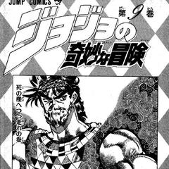 The illustration found in Volume 9