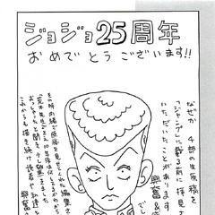 Tsugumi Ohba (Death Note Writer)