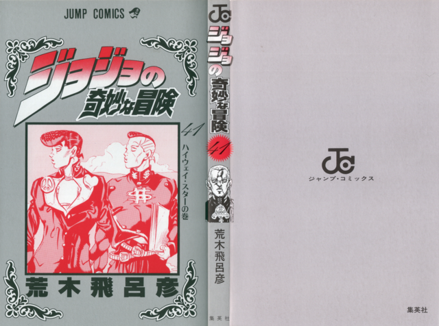 File:Volume 41 Book Cover.png