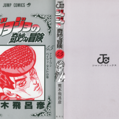 The cover of Volume 45 without the dust jacket