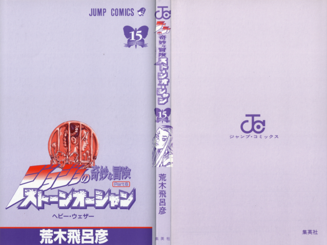 File:SO Volume 15 Book Cover.png