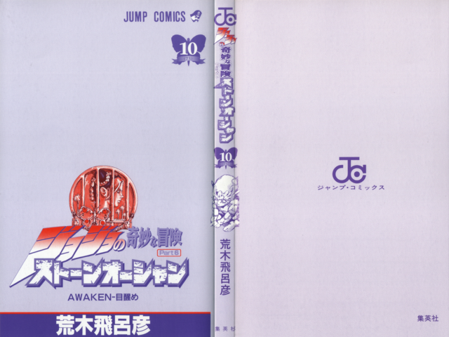 File:SO Volume 10 Book Cover.png