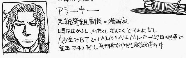 File:Hirano araki.jpg