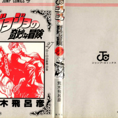 The cover of Volume 27 without the dust jacket