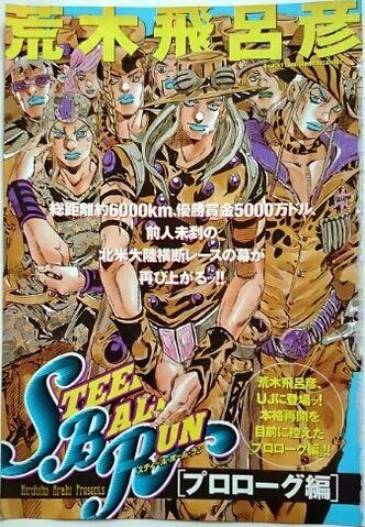 File:SBR Chapter 24 Magazine Cover.jpg