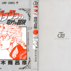 The cover of Volume 49 without the dust jacket
