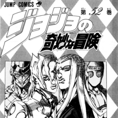 The illustration found in Volume 52