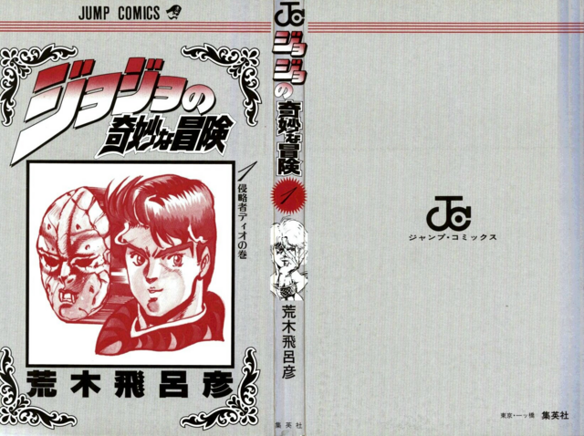 File:Volume 1 Book Cover.png