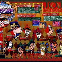 Japanese arcade poster for the game