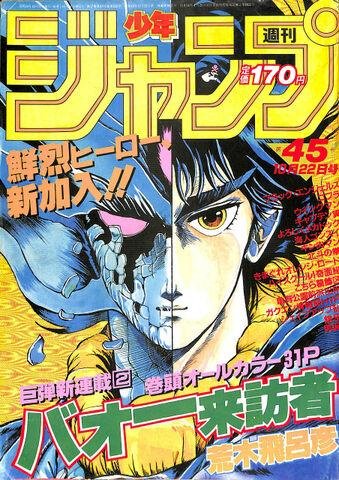 File:Weekly Jump October 22 1984.jpg
