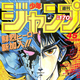 <i>Weekly Shonen Jump</i> cover