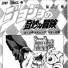 The illustration found in Volume 48