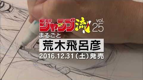 ジャンプ流! vol