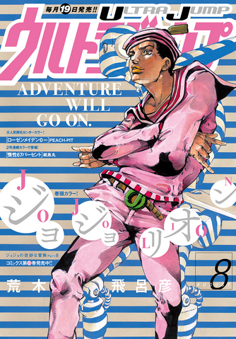 File:Ultra Jump August 2016.png