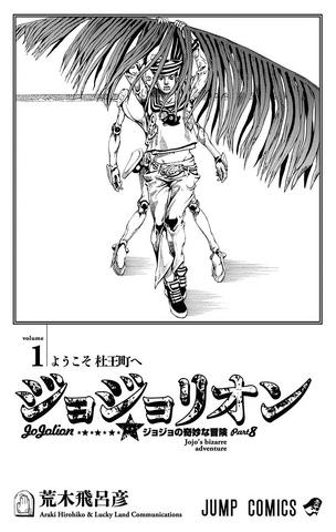 File:JJL Volume 1 Illustration.png