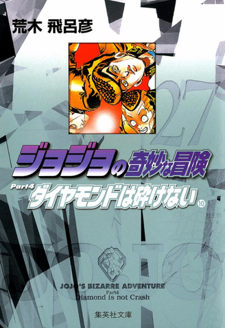 File:BunkoDIU vol10.png
