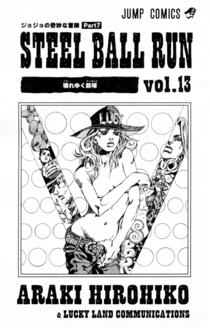 File:SBR Volume 13 Illustration.png