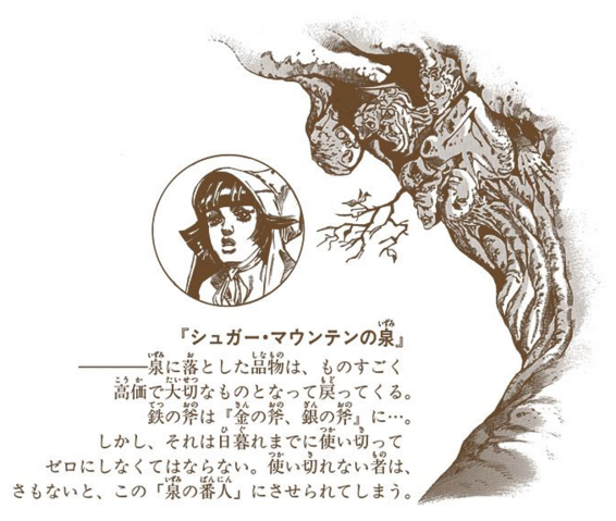 File:SBR Chapter 46 Tailpiece.png
