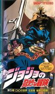 Japanese VHS 5 (OVA)